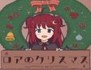 ロアのクリスマス(クリスマスゲーム風動画)