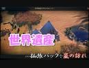 #22【シヴィライゼーション6 嵐の訪れ】拡張パック入り完全版 初心者向け解説プレイで築く日本帝国 PS4とXbox One版発売記念!【実況】