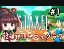 【STAXEL】きりたんの牧場ライフ#1【VOICEROID実況】