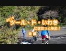 [自転車]ツール・ド・いわき2019にぽたっと参加_後編[ゆっくり]