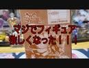 モンスターハンターモンスターマスコットG10開封!!!!モンハンのフィギュア欲しくなった!!!