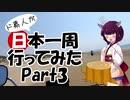 ド素人が日本一周行ってみた Part3【石川→福井→滋賀】