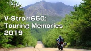 V-Strom650: Touring Memories 2019