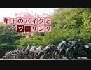 年上のバイクとツーリング 2019年GW編Part END【VOICEROID車載】