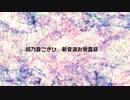 【新音源配布】グラーヴェ 他2曲【結乃音こきひ】