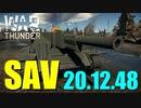 【War Thunder陸軍:SAV 20.12.48】ゆっくり実況でおくる戦争記録Part47 byアラモンド
