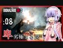 #08【BIOHAZARD RE:2】ゆかマキがあの惨劇を喰い散らす【VOICEROID実況】