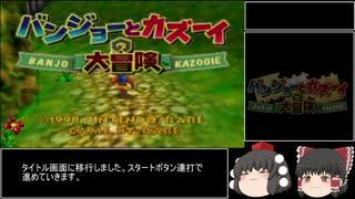 (ゆっくり実況)バンジョーとカズーイの大冒険  100%RTA 02:42:34 Part1