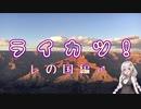 【紲星あかり車載】ラツ!カイ レ国イトジスの編ダ♂ェ