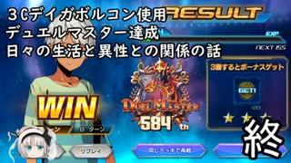 【ゆっくり&決闘者実況】 デュエマプレイス マスター昇格戦 2試合