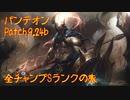 【LoL】全チャンプSランクの旅【パンテオン】Patch 9.24b (14...