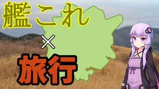 【VOICEROID車載】羅針盤式旅行法:岡山編Part0【結月ゆかり】