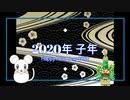 【スナネズミ】あけましておめでとう2020新春ネズミ動画【ジ...