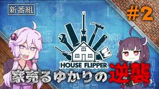 【House Flipper】家売るゆかりの逆襲#2【