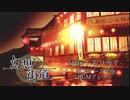 【Ether】灯街【オリジナル曲】フリーゲーム『牟奄-ムエン-』...