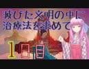 【HyperLightDrifter】琴葉姉妹のすごい光の放浪者 1日目
