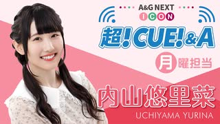 超!CUE!&A 月曜日 内山悠里菜 #14(2019年12月30日放送分)