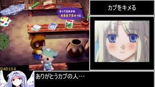どうぶつの森e+ 金のあみRTA 3時間20分17.1秒 part1/5