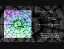 【C97】プリアンブル #2 / バブル【クロスフェード】