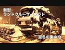 LAND CRUISER PRADO 車中泊 in 雪国 ①
