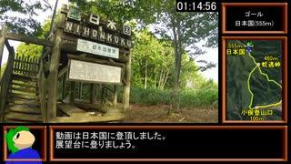 【ゆっくり】日本国攻略RTA 1:15:18