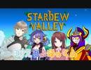 【 #叶えろよあっくん 】 四人の自給自足農家生活 【Stardew Valley】