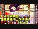 【設定1でも】A-SLOT偽物語 機械割通り出なければ罰ゲームPart2【やれるんか?】