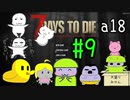 【7 Days to Die】18α #9毎日ゾンビ襲撃貯金生活 毎日BM1...