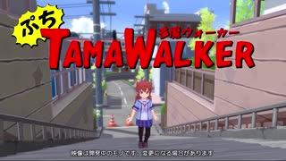 まぞくのPCゲーム「ぷち多魔ウォーカー」PV動画