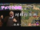 #25【シヴィライゼーション6 嵐の訪れ】拡張パック入り完全版 初心者向け解説プレイで築く日本帝国 PS4とXbox One版発売記念!【実況】
