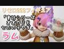 【プライズフィギュアレビュー】SSS 童話シリーズ オオカミと七匹の子ヤギ ラム