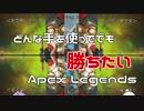 【Apex Legends】どんな手を使ってでも勝ちたいあかりちゃん 【VOICEROID実況】