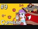 【実況】99%初見の 『 Cuphead (カップヘッド) 』実況プレイ #9