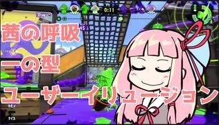 (20)人食いバケツ茜【イカ2】 ~鬼滅の刃~