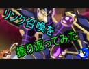 【遊戯王 雑談】リンク召喚を振り返るぞ!!【ゆっくり解説】