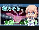 【ポケモン剣盾】桜乃そらの虫統一レポート【VOICEROID実況】
