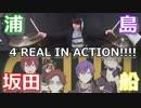 【浦島坂田船】4REAL IN ACTION!!!! 叩いてみた!〔クリタ〕