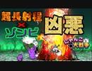 【にゃんこ大戦争】超超射程とゾンビの地獄軍団に大苦戦!超長期戦の末の勝者は!?