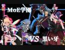 【生放送アーカイブ】『異世界ビートル』 第03話「Beetle-Man Presents ダイアロス忘年会 MoE学園 vs FS 年末大決戦」  part2/6【MoE】