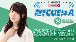 超!CUE!&A 火曜日 安齋由香里 #14(2019年12月31日放送分)