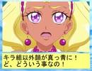 フィーリア王女とふたりはプリキュアSplash☆Star~898