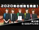 「ゴ」「ー(オ)」「ラ」「ス」「5」で2020年の抱負を発表