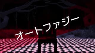 【MMDおそ松さん】オiーiトiフiァiジiー【