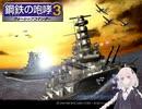 【鋼鉄の咆哮3】紲星あかりの航海日誌 01日目 A-0