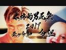【令組】本格的男尻祭2019 - 歪み令和 - 【糞晦日】