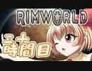 【RimWorld】寺子屋☆漂流教室☆二組!二十時間目!【ゆっくり...