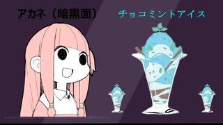 チョコミントアイスが攻めてきたぞ!