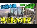 【迷列車の旅】北陸本線残り僅かの車窓!敦賀の絶景が見える場所【18きっぷ2019春二日目帰郷編】