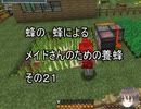 【Minecraft 】蜂の、蜂による、メイドさんのための養蜂21【1.12.2】