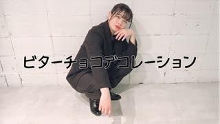 【宮多】ビターチョコデコレーション踊ってみた【オリジナル振付】